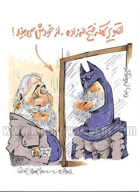 (کاریکاتور) فتحاللهزاده در هیبت جدید!