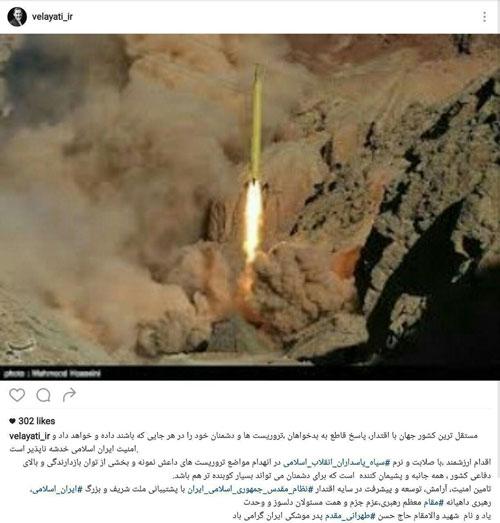 واکنش ولایتی به حمله موشکی به داعش