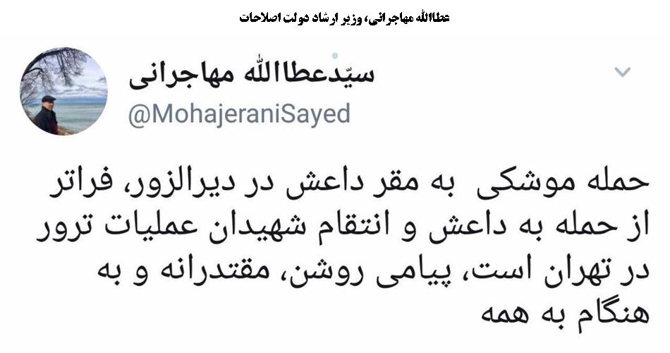 واکنش چهرههای سیاسی و فرهنگی به حمله سپاه