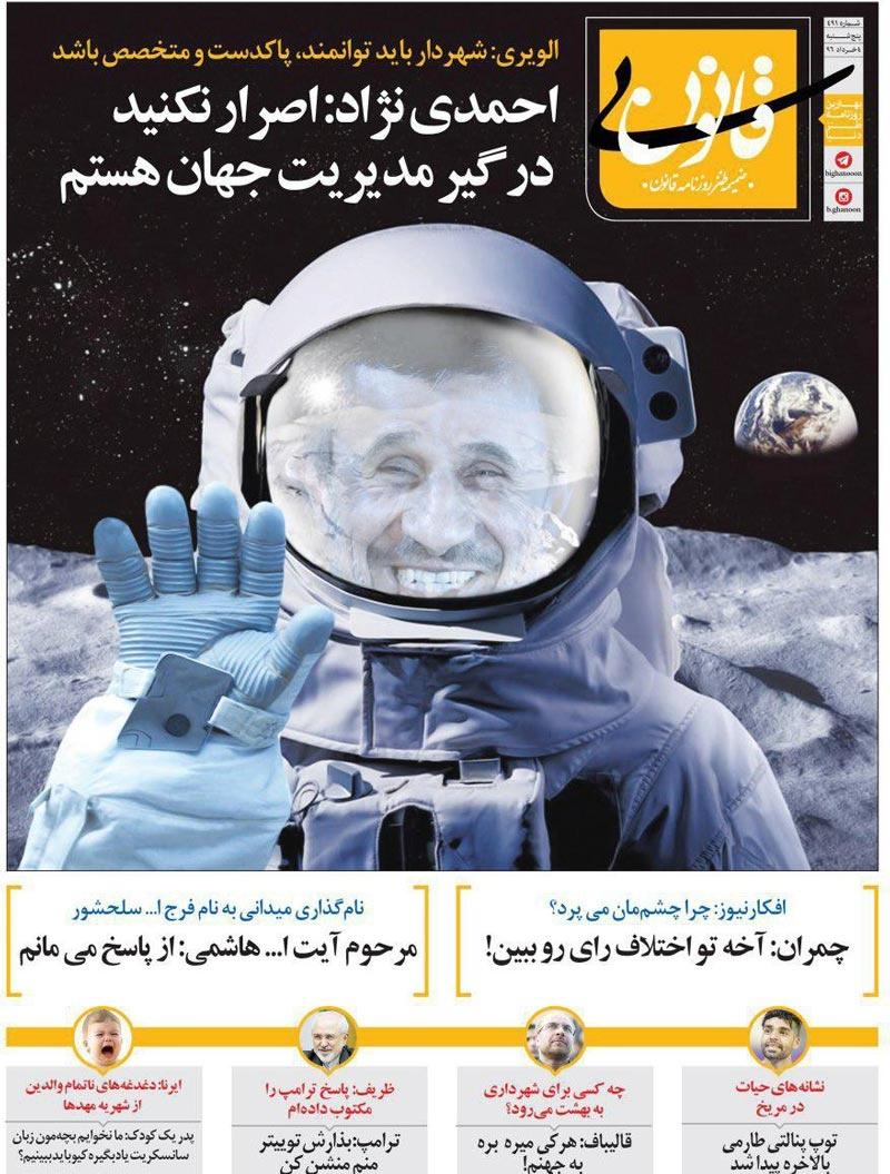 (طنز) احمدی نژاد دوباره شهردار میشود؟!