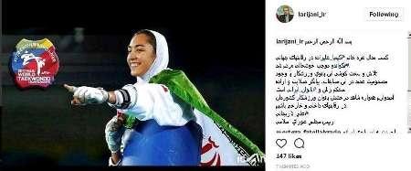 تصویری از کیمیا علیزاده در اینستاگرام لاریجانی