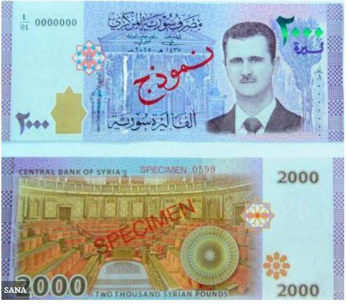 تصویر بشار اسد روی اسکناس