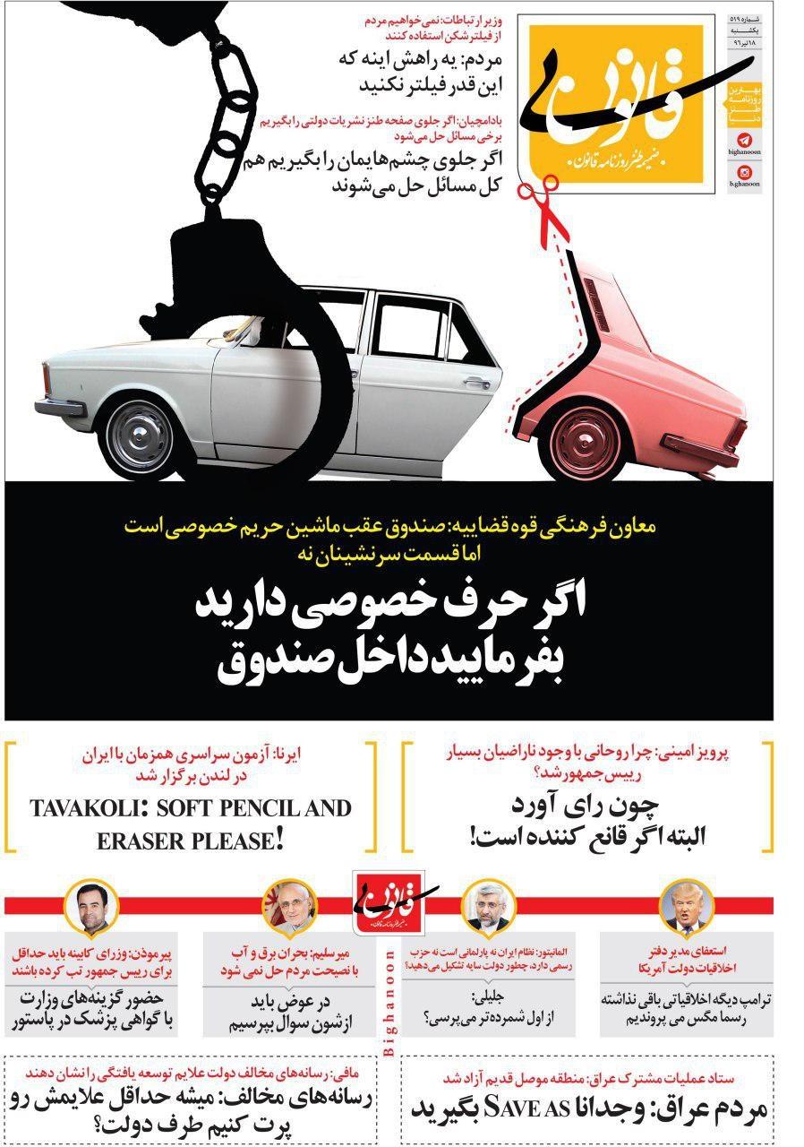 کروکی حریم خصوصی خودرو منتشر شد!