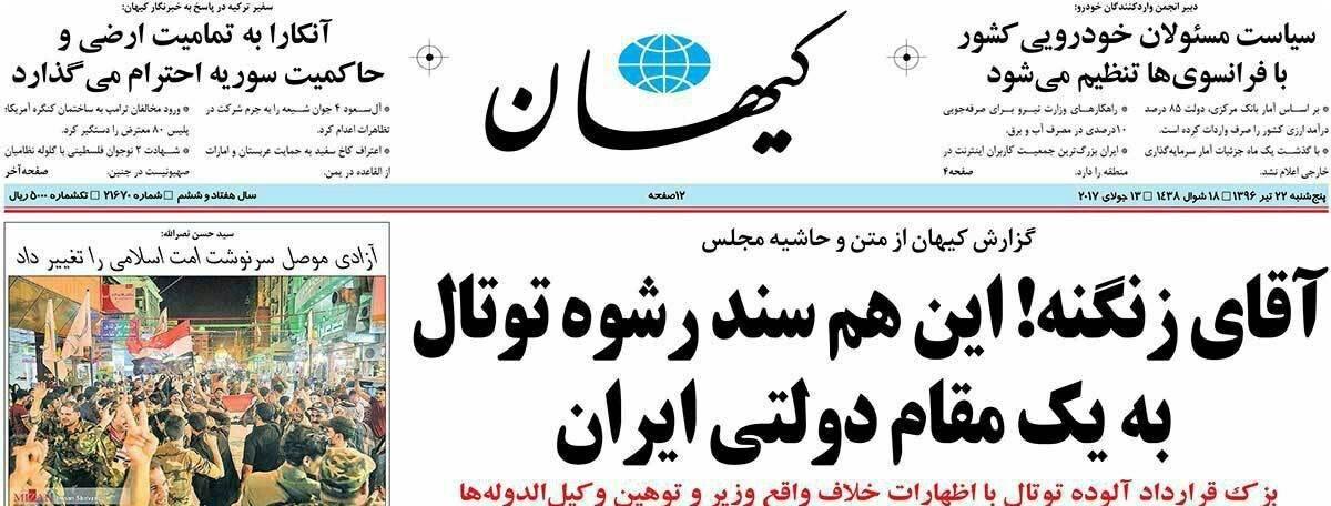 پاسخ وزارت نفت به ادعای کیهان
