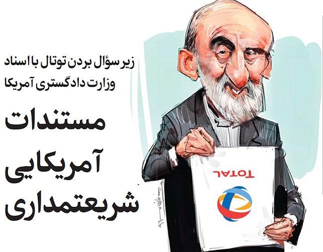 کاریکاتور حسین شریعتمداری در صفحه اول یک روزنامه!