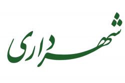 چالش انتخاب شهردار در کلانشهرها