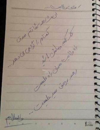 آخرین دستنوشته شهید