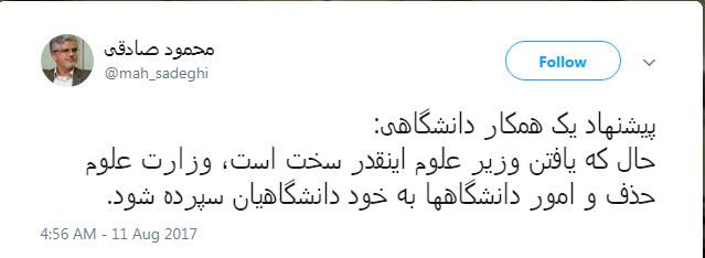 محمود صادقی: وزارت علوم را حذف کنید!