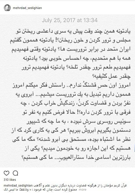 صدیقیان: آزاده نامداری قربانی تروریسم شد!