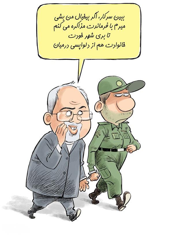 اینم دکتر ظریف قلابی در حال مخزنی!