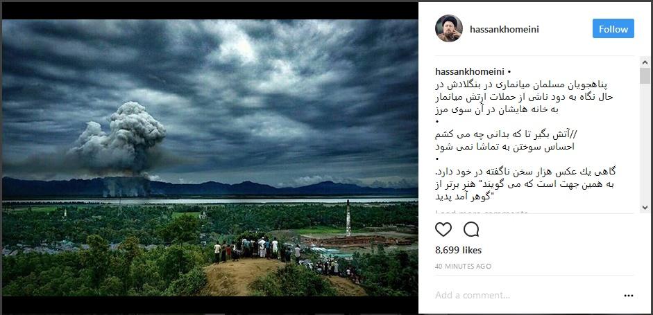 یادداشت سیدحسن خمینی درباره میانمار
