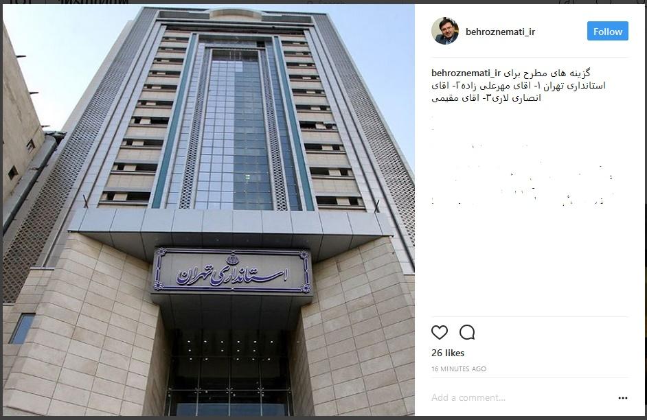 گزینههای مطرح برای استانداری تهران