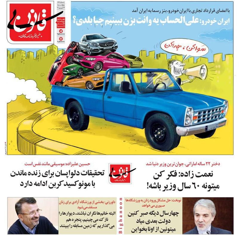 متلک ایران خودرو به شرکت بنز!