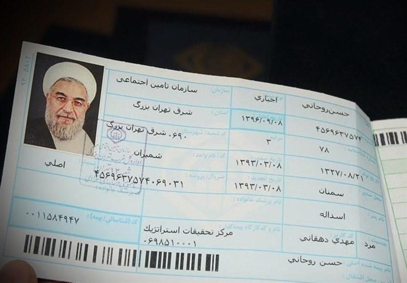 (تصویر) دفترچه بیمه حسن روحانی