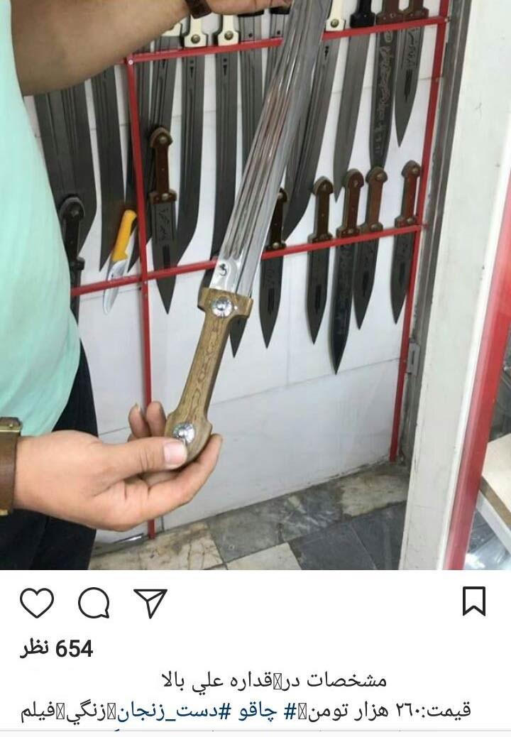 یک خرید و فروش عجیب در اینستاگرام
