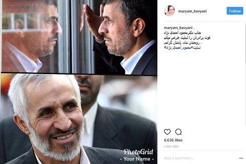 تسلیت بازیگر زن به احمدینژاد جنجالی شد