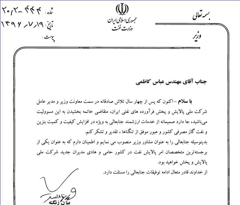 معاون وزیر نفت استعفا کرد