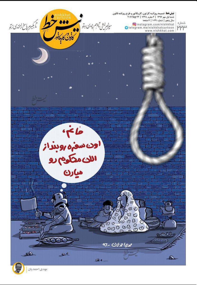 (کاریکاتور) تماشای خانوادگی اعدام در ایران!