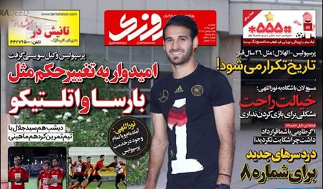(ویدیو) تیتر روزنامه های ورزشی دوشنبه ۳ مهر