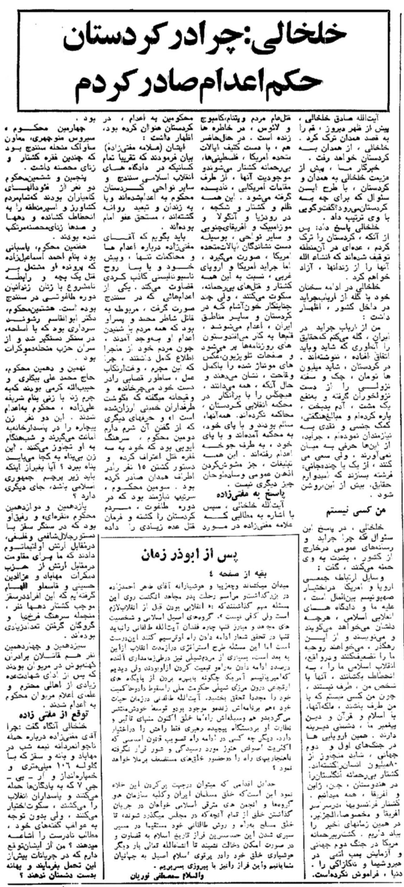 چرا خلخالی در کردستان حکم صادر کرد؟