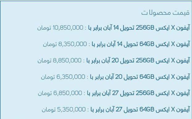 قیمت آیفون X در بازار تهران