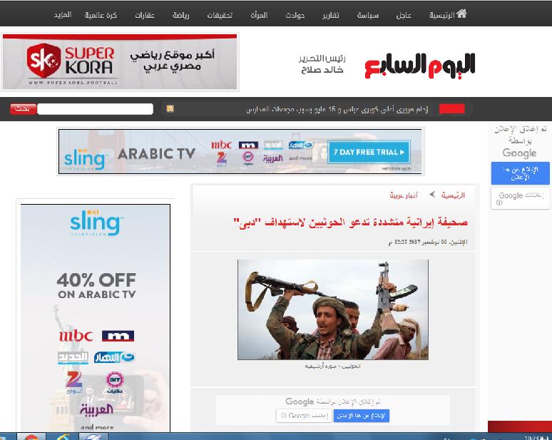 بازتاب تیتر کیهان در رسانههای عربی
