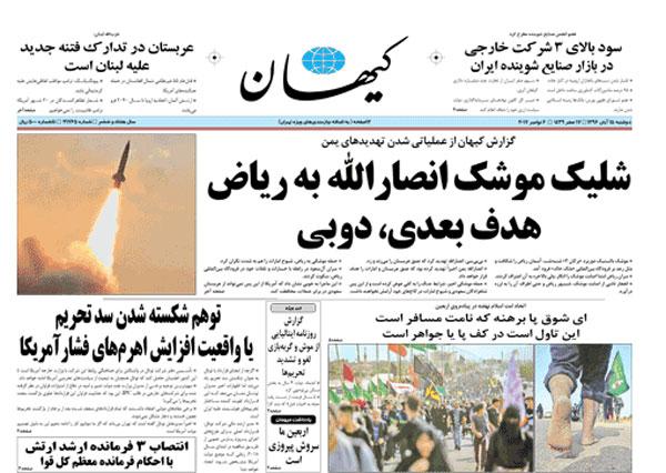 توقیف دو روزه روزنامه کیهان!