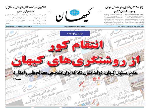 (تصویر) تیتر روزنامه کیهان پس از دو روز توقیف
