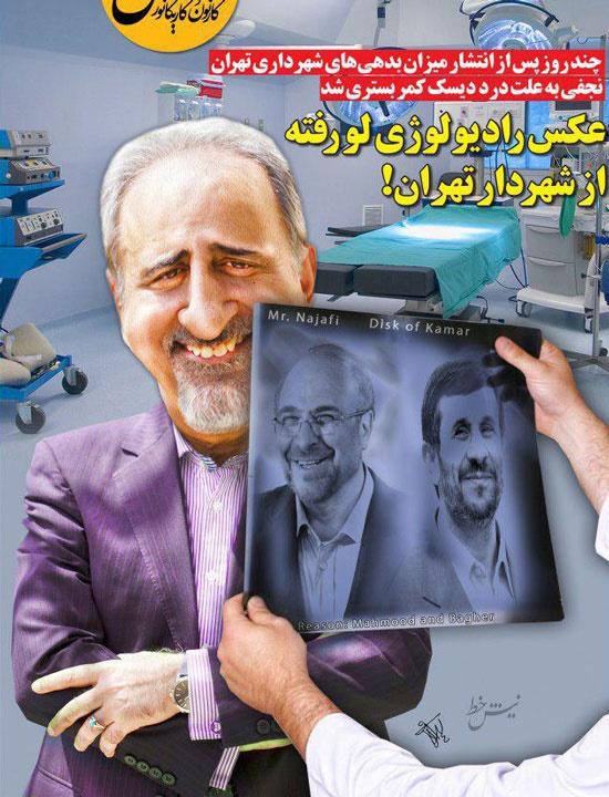 عکس رادیولوژی لورفته از شهردار تهران!