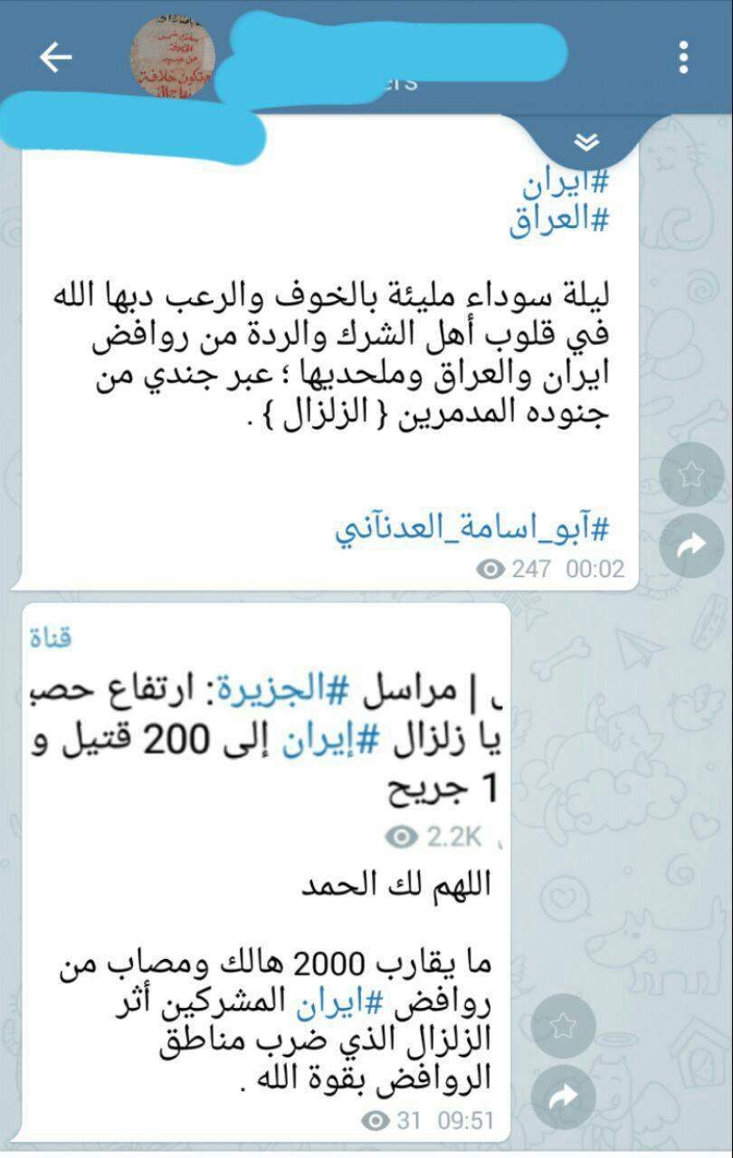 خوشحالی داعشیها از زلزله کرمانشاه!