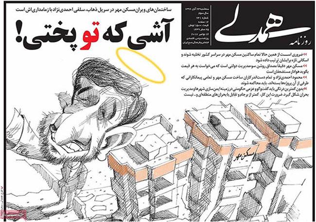 کنایه یک روزنامه به احمدینژاد: آشی که تو پختی!