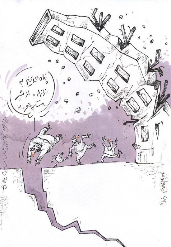(کارتون) فرار مردم از مسکن مهر!