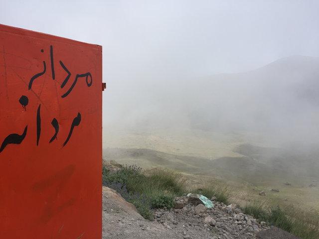 توالتهای ایرانی جان گردشگران خارجی را میگیرد!