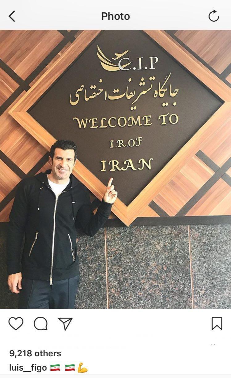(عکس) لوئیز فیگو به ایران رسید