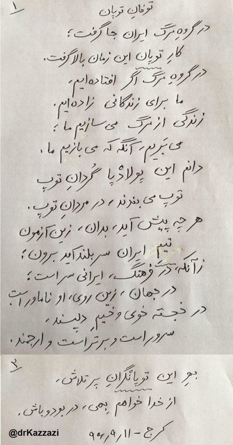 شعر جلالالدین کزازی برای حضور ایران در گروه مرگ