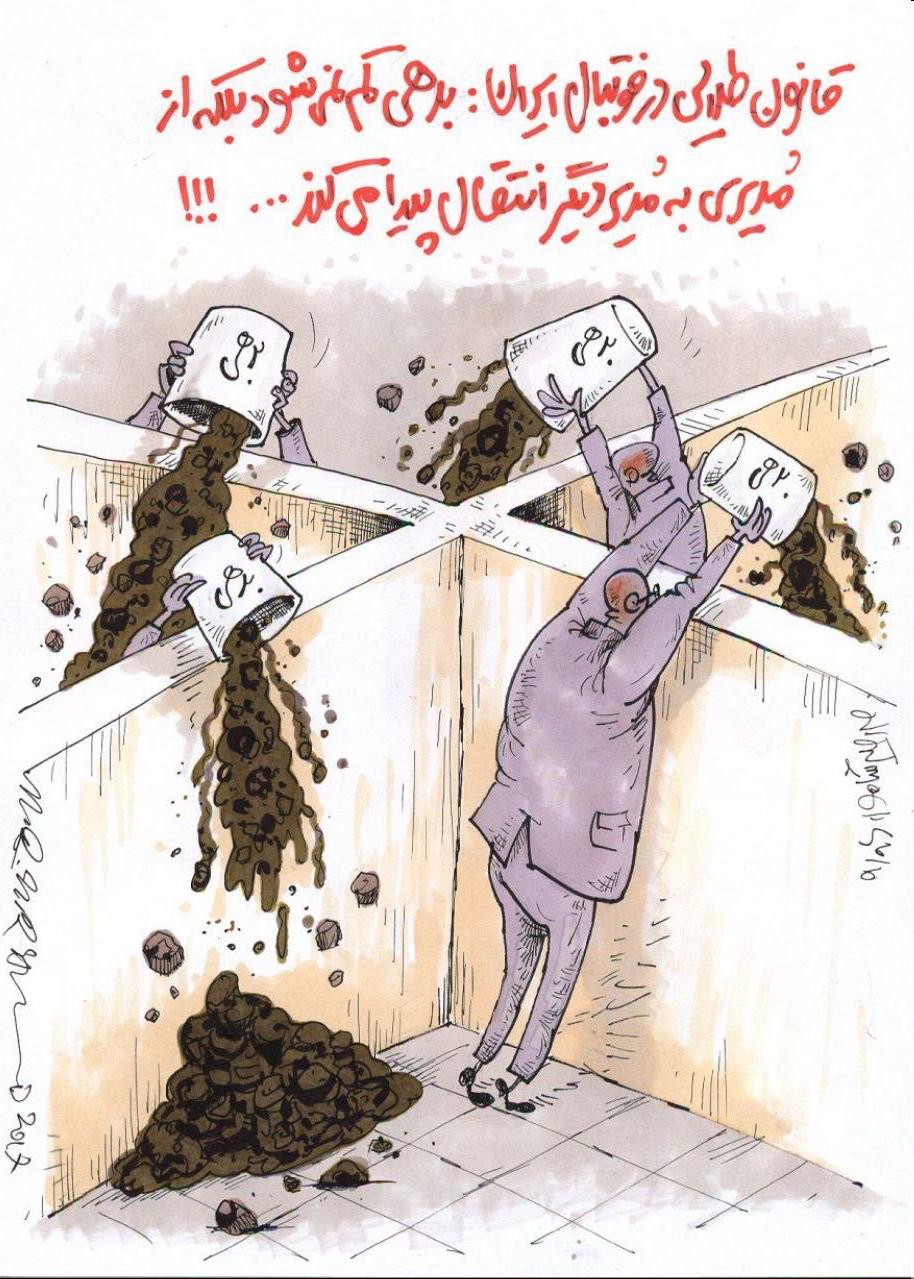 (کاریکاتور)  بدهی همیشگی فوتبال باشگاهی ایران