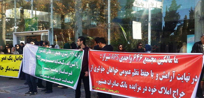 زلزله ۶۴۶ ریشتری در مجتمع APS شیراز!