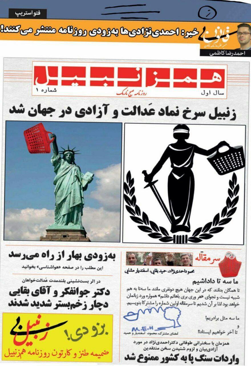 (طنز) روزنامه احمدی نژادی ها