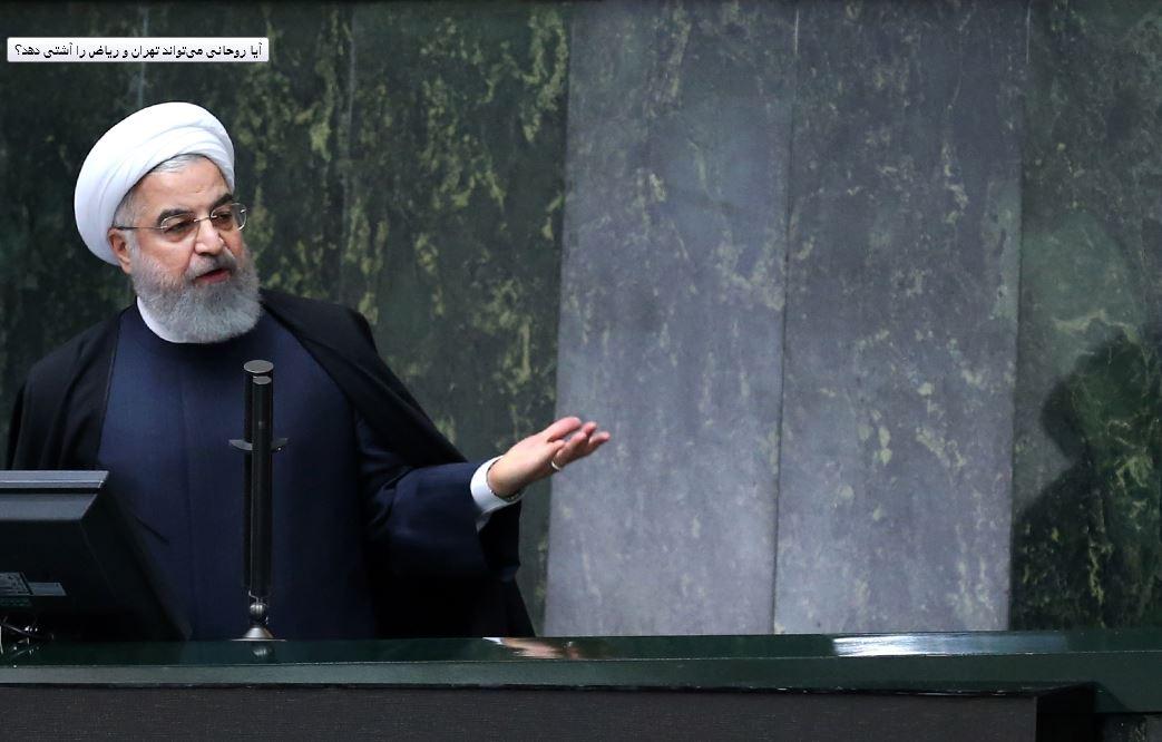 آیا روحانی میتواند تهران و ریاض را آشتی دهد؟