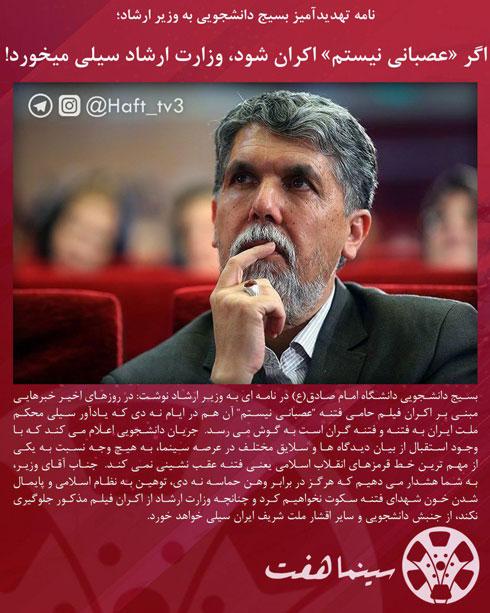 بسیج دانشجویی وزیر ارشاد را تهدید کرد!