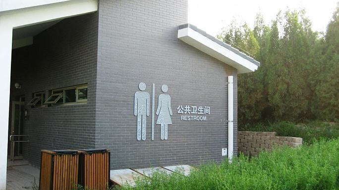 دستور رئیسجمهور چین برای «انقلاب دائمی توالتها»