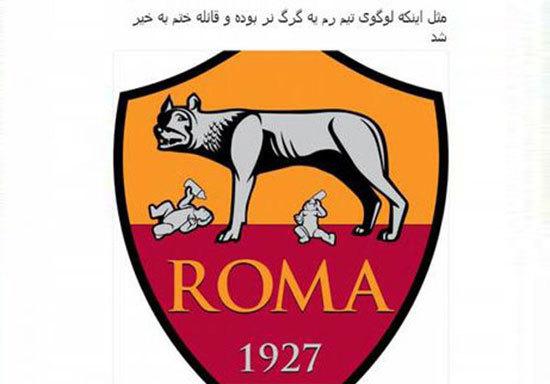 علت آبروریزی سانسور لوگوی آ.اس.رم چه بود؟