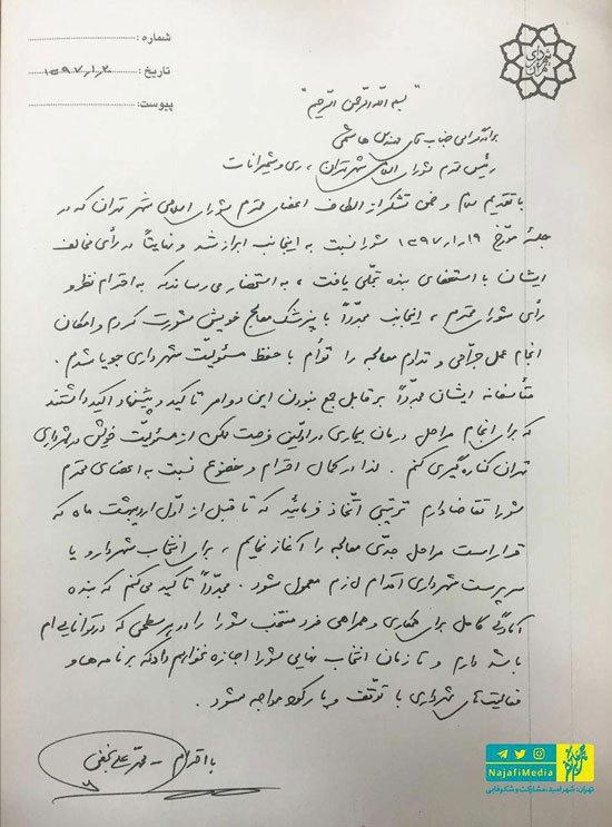 متن دومین استعفای نجفی، شهردار تهران