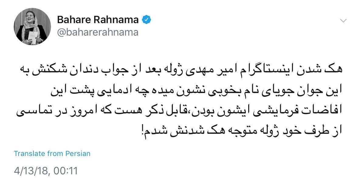 واکنش تند بهاره رهنما به اظهارات سیروان خسروی