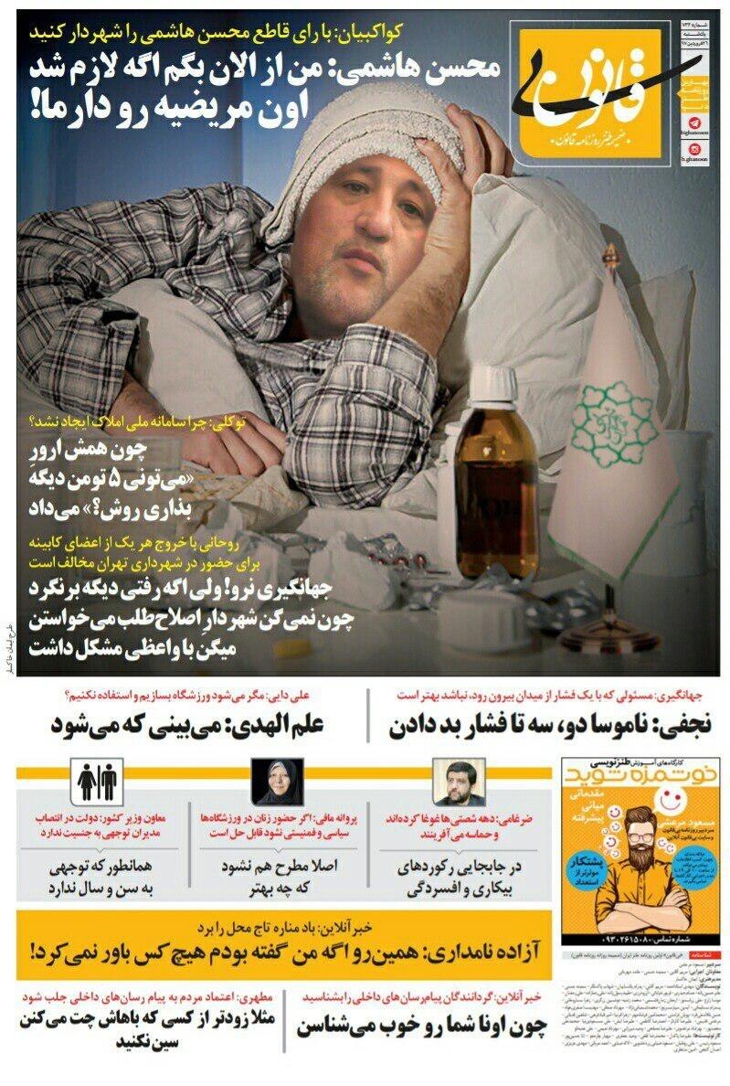 از بیماری محسن هاشمی تا متلک به علمالهدی و نامداری!