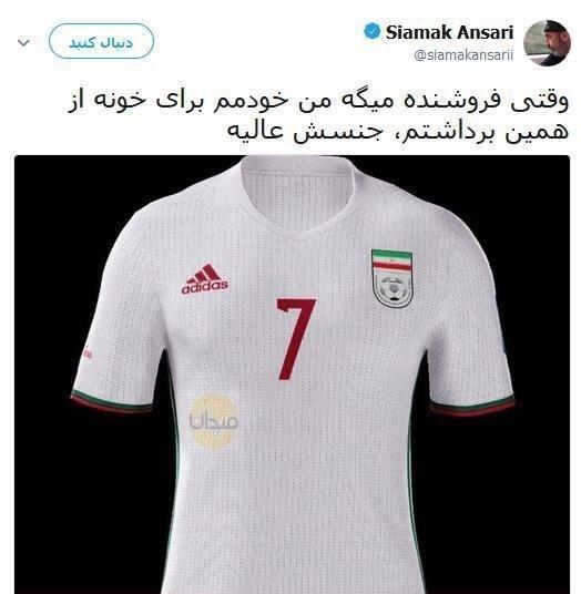 شوخی سیامک انصاری با پیراهن تیم ملی