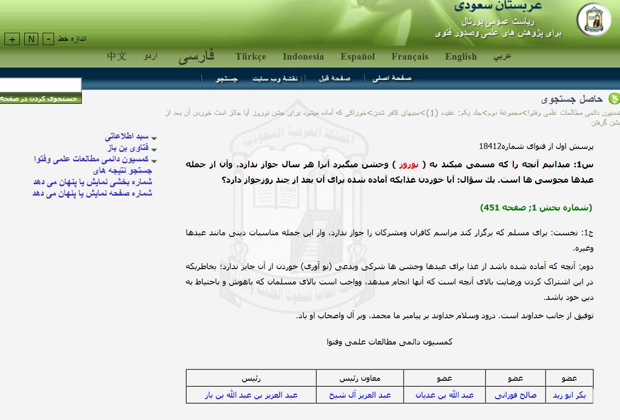 فتوای مضحک عربستان درباره خوردن آجیل در نوروز +عکس
