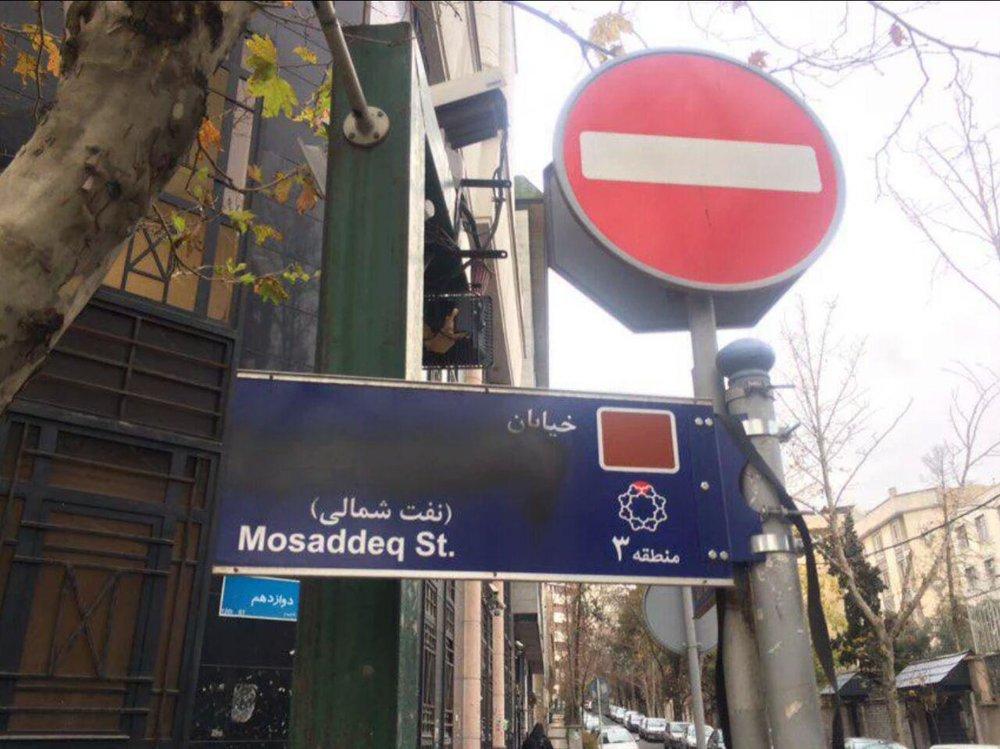 مخدوش کردن تمام تابلوهای خیابان «محمد مصدق»!