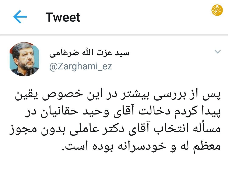 رد پای وحید حقانیان در انتخاب دبیر شورای عالی انقلاب فرهنگی!