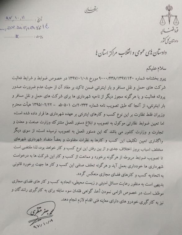 دستور مهم دادستان کل درباره تاکسیهای اینترنتی